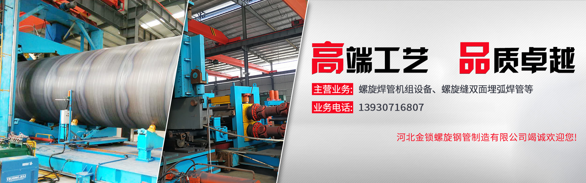 螺旋钢管生产设备